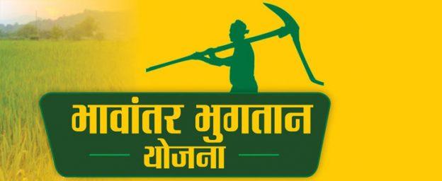 bhavantar-bhugtan-yojana